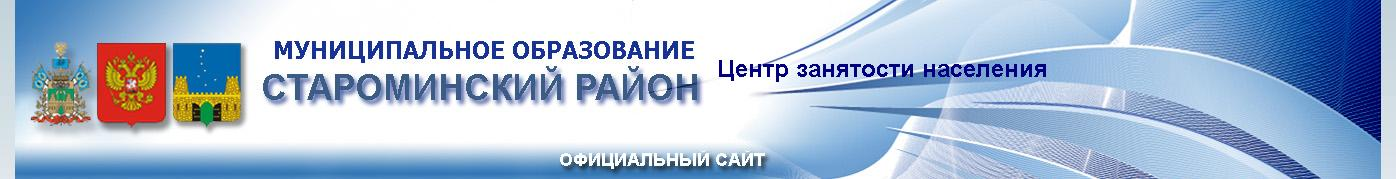 Староминского района